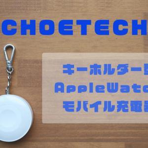 AppleWatchをどこでも充電できる!キーホルダー型のモバイル充電器【CHOETECH】