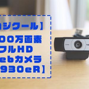 【ロジクール C900eR レビュー】300万画素フルHDのWebカメラ!マイク内蔵・プライベートシェードも付属!