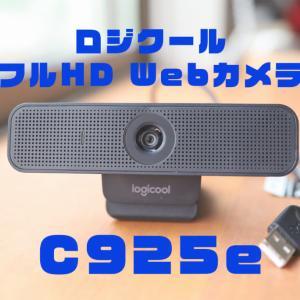 【ロジクール C925e レビュー】コスパ高い200万画素フルHDのWebカメラ!マイク・プライバシーフィルターも内蔵