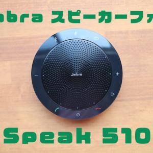 【Jabra Speak510 レビュー】1〜4人用スピーカーフォン・最大15時間のバッテリー内蔵・Bluetooth対応