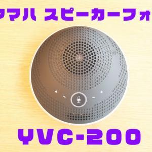 【ヤマハ YVC-200 レビュー】YAMAHA至上もっとも安くコスパ最高のスピーカーフォン!バッテリー内蔵・Bluetooth対応