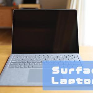 【Surface Laptop3 13.5インチ レビュー】Microsoftの誇る薄型軽量ノートPCの決定版!