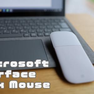 【Surface アークマウス(Ark Mouce) レビュー】マイクロソフト純正!フラットで持ち運びしやすいBluetoothワイヤレスマウス