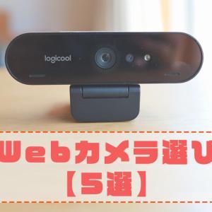 Webカメラの選び方5選:スペックからわからない注意点もまとめ【同じフルHDでも画素数の違いがある】