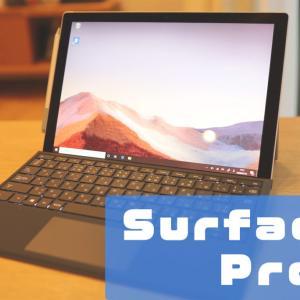 【Surface Pro7 レビュー】Microsoftの2in1タブレットPC!タイプカバーキーボードやペンも合わせてレビュー【iPadProとも比較】