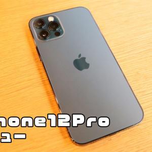 【iPhone12Pro レビュー】iPhoneXSと比較:カメラ・LiDAR・5Gと正統進化【MagSafe・専用ケースもレビュー】