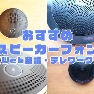 【実機レビューあり】スピーカーフォンおすすめ3選!Bluetooth・バッテリー内蔵モデル【少人数Web会議・テレワーク用】