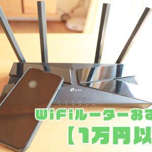 【コスパ最強】1万円以下で買えるおすすめWiFiルーター3選!【TP-Link・2021年・個別レビューあり】