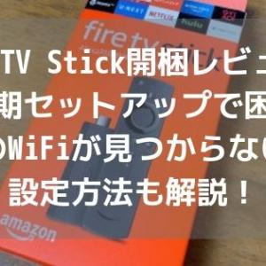 Fire TV Stick開梱レビュー!初期セットアップで困る5GHzのWiFiが見つからない時の設定方法も解説!