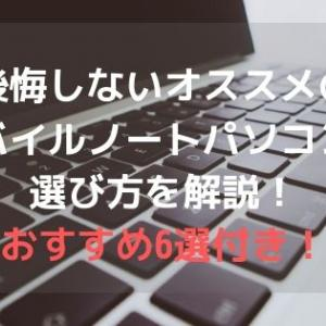 後悔しないオススメのモバイルノートパソコンの選び方を解説!おすすめ6選付き!
