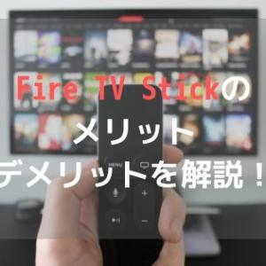 Fire TV Stickのメリット・デメリットを解説!