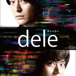 ドラマ dele (ディーリー)