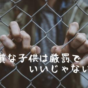 大阪府守口市立小学校のいじめはどこで加害者は誰?警察は恐喝として捜査すべき