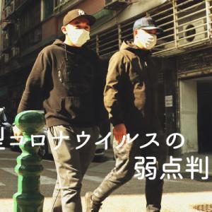 新型コロナウイルスの弱点は熱ではない!東京の気象データで確認してみた【アメリカ報告書】