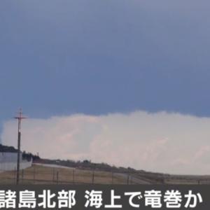 【動画】伊豆諸島北部の竜巻の画像がヤバい!被害状況と発生原因【新島沖】