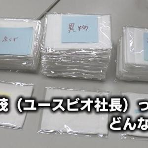 【マスク】樋山茂(ユースビオ社長)の経歴や画像は?過去に脱税で告発も(大手新聞情報)