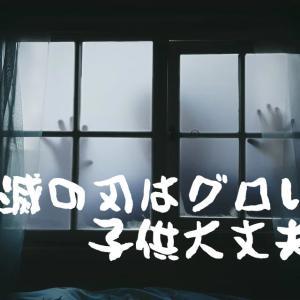 【映画】鬼滅の刃のグロい描写は子供大丈夫?実際に見た感想はどう?