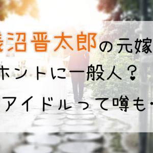 浅沼晋太郎の元奥さんや子供は?一般人と結婚ってホント?