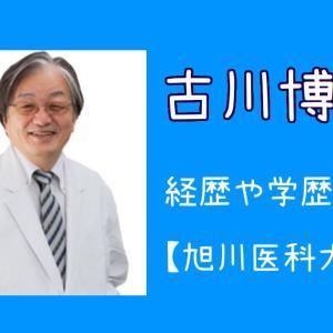古川博之の経歴wikiプロフィール!学歴や年齢も【旭川医科大学病院】