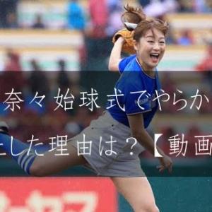 【動画】鈴木奈々が始球式で炎上した理由は?ロッテファン?太子食品のスポンサー料を考えると悲惨か
