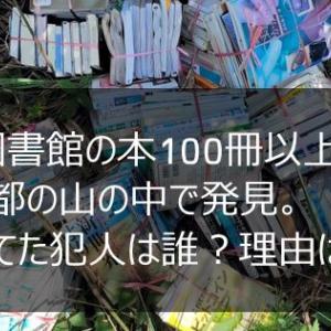 図書館の本を京都の山中に捨てた犯人は誰?不法投棄した理由は?