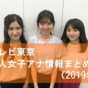 【2019】テレビ東京新人女子アナウンサーのプロフィール情報まとめ!