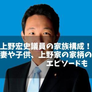 上野宏史の家族(妻・子供)は?抜群の経歴に傷ついた文春報道【画像・動画】