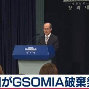 韓国がGSOMIA破棄!日本に影響やデメリットある?在韓米軍撤退、日本最前線という可能性も