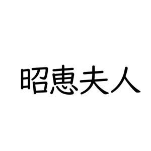 昭恵夫人 即位礼正殿の儀 話題のミニスカファッション デザイナー 誰?