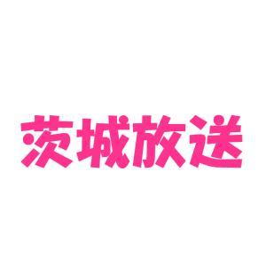 茨城放送おうちでフェス 七海ひろき 出演決定!メインMCは安達勇人!