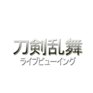刀ミュ 音曲祭 配信 情報 1月17日と23日千秋楽公演 他 全公演ライブ配信