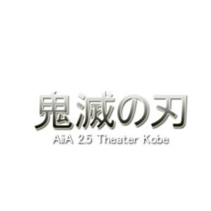 鬼滅の刃 ライブ配信 2月2日 AiiA 2.5 Theater Kobe 千秋楽公演