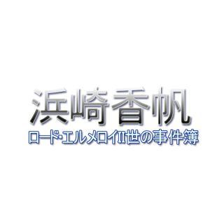 浜崎香帆 事件簿舞台 に!ロード・エルメロイII世の事件簿 ライブ配信 で!