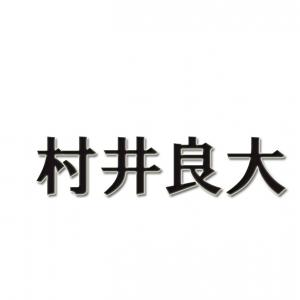 弱虫ペダル 村井良大 出演 舞台 配信開始!戦国鍋TV ファン必見!