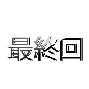 えみちゃんねる 最終回 再放送 東京で放送は?MX 8月 天童よしみの回?