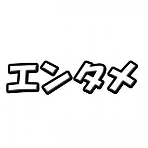 永島アナ BTSダンス の次は「めざまし8」でブレイク?谷原章介とMCに
