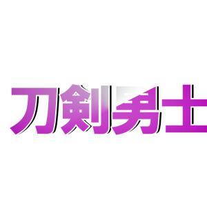 刀ミュ 幕末 配信 情報 11月23日の千秋楽公演はライブ配信で!