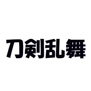 東京心覚 配信 情報 刀ミュのライブ配信で永田聖一朗のファンになったら
