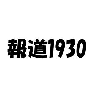 山本太郎 報道1930 生出演 れいわ新選組旋風を利用する電波芸人たち