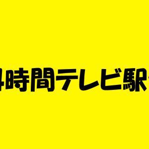 24時間テレビ 駅伝 3人目 ランナー 誰 ? 近藤春菜 ? 渡辺直美?