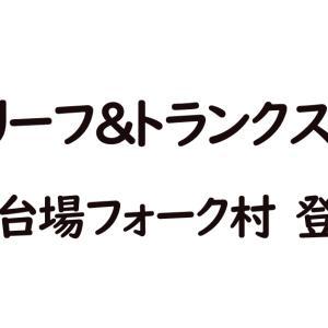 ブリーフ&トランクス お台場フォーク村 15日登場 ブリトラ ライブ配信 で!