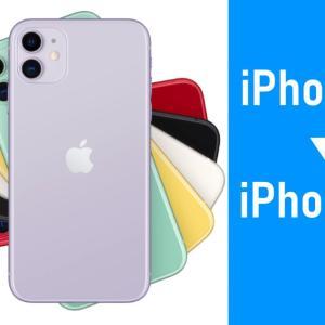 iPhone6から買い換えるならiPhone11がおすすめ?比較してみた