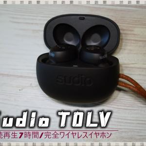 SUDIO TOLVレビュー!低音強めの装着感いい完全ワイヤレスイヤホン