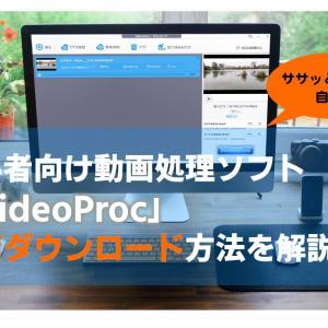 1000以上の動画サイト対応!動画編集ソフトVideo Proc【動画ダウンロード編】