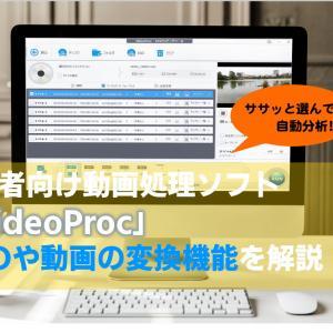 DVDや動画を簡単変換!動画編集ソフトVideoProc【DVD・動画変換機能】