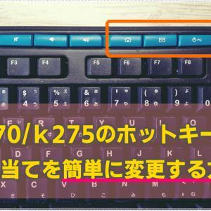 k270/k275のホットキー設定を変更する方法を解説!SetPointソフトウェアでカスタマイズ可能に