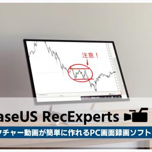 PC画面録画ソフト「EaseUS RecExperts」レビュー!マニュアル動画作成の独自機能が良かった