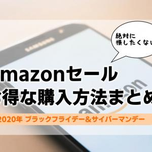 【2020】Amazonブラックフライデー&サイバーマンデーお得キャンペーン情報まとめ!おすすめの購入方法とは