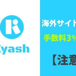 【注意】Kyash(キャッシュ)は海外サイト利用で手数料3%上乗せ!二重取りのうまみ消えます