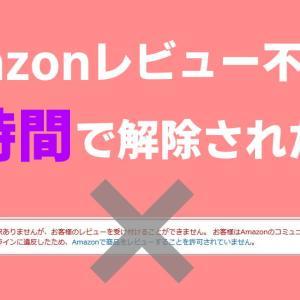 Amazonガイドライン違反を1時間で解除!レビューが書けない時はメールで問い合わせ